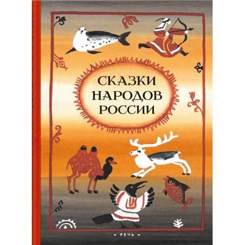 Книга Сказки народов России Речь 978-5-9268-2422-0