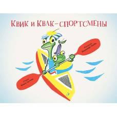 Книга Вольт Суслов Квик и Квак - спортсмены Речь 978-5-9268-2541-8
