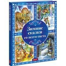 Книга Топелиус, Одоевский, Даль Зимние сказки со всего света Качели 978-5-990830509