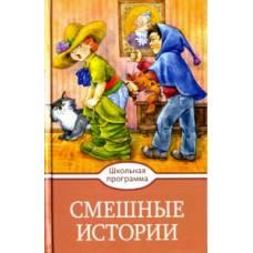 Книга Смешные истории Стрекоза 978-5-9951-3144-1