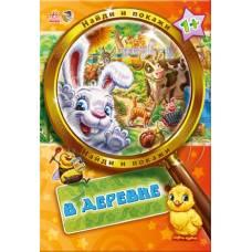 Книга для малышей В деревне Ранок 978-966-74-5749-5
