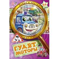 Книга для малышей Гудят моторы Ранок 978-966-74-5751-8