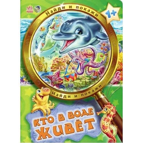 Книга для малышей Кто в воде живёт Ранок 978-966-74-5755-6