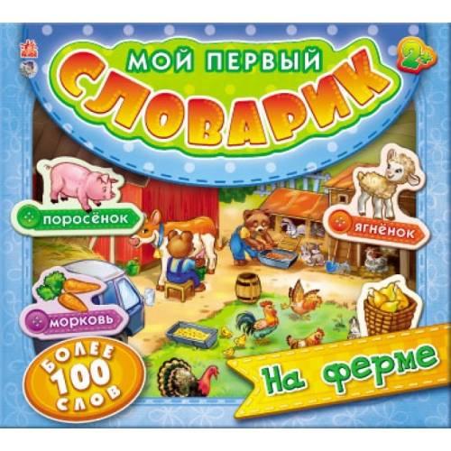 Книга для малышей Мой первый словарик На ферме Ранок 978-966-74-6226-0