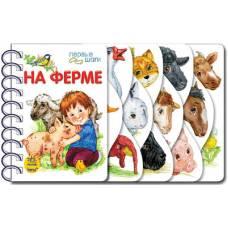 Книга для малышей На ферме Первые шаги Ранок 978-966-74-6243-7