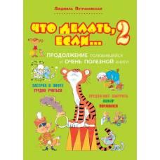 Книга Людмила Петрановская: Что делать, если.. 2 АСТ 9785170820184