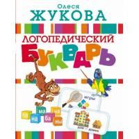 Книга Жукова О.С. Логопедический букварь АСТ 9785170972364