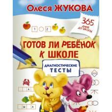 Книга Жукова О.С. Готов ли ребенок к школе: диагностические тесты АСТ 9785171054205