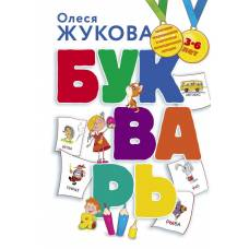 Книга Жукова О.С. Букварь АСТ 9785171064280