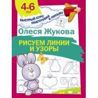Книга Жукова О.С. Рисуем линии и узоры АСТ 9785171079215