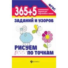 Книга Воронина Т.П. 365+5 заданий и узоров Рисуем по точкам Феникс 9785222303955