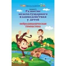 Книга Трясорукова Т.П. Развитие межполушарного взаимодействия у детей: нейродинамическая гимнастика Феникс 9785222314210