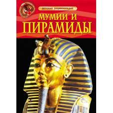 Книга Тэплин С. Мумии и пирамиды Детская энциклопедия Росмэн 9785353057628