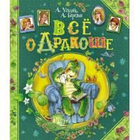 Книга Усачев А., Березин А. Все о Дракоше Росмэн 9785353061908