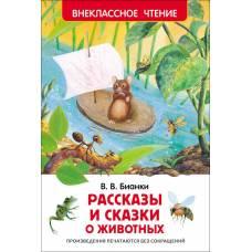 Книга Бианки В. Рассказы и сказки о животных ВЧ Росмэн 9785353074175