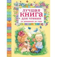 Книга Лучшая книга для чтения от рождения до года РОСМЭН 9785353079682