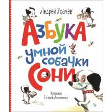 Книга Усачев А.А. Азбука умной собачки Сони РОСМЭН 9785353081807