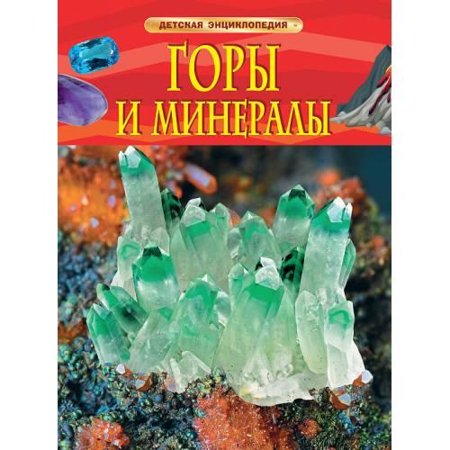 Книга Кертис Н. Горы и минералы Детская энциклопедия Росмэн 9785353082873