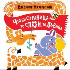 Книга Маяковский В. В.Что ни страница...Куча-мала РОСМЭН 9785353086017
