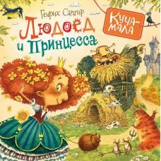 Книга Сапгир Г. В.Людоед и принцесса Куча-мала РОСМЭН 9785353086161