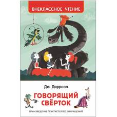 Книга Джеральд Даррелл Говорящий сверток Внеклассное чтение Росмэн 9785353088707