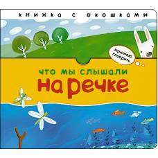 Книга для малышей Начинаю говорить. Что мы слышали на речке Мозаика-синтез 9785431500619