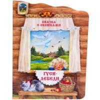 Книга для малышейТолстой Л. Н.Гуси-лебеди Сказка с окошкамиМозаика-Синтез 9785431507922