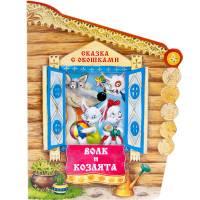 Книга для малышейТолстой Л. Н.Волк и козлята Сказка с окошками Мозаика-Синтез 9785431507939
