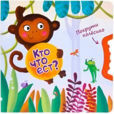 Книга для малышей Покрути колесико Кто что ест? Мозаика-синтез 9785431508455