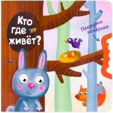 Книга для малышей Покрути колесико Кто где живет? Мозаика-синтез 9785431508462