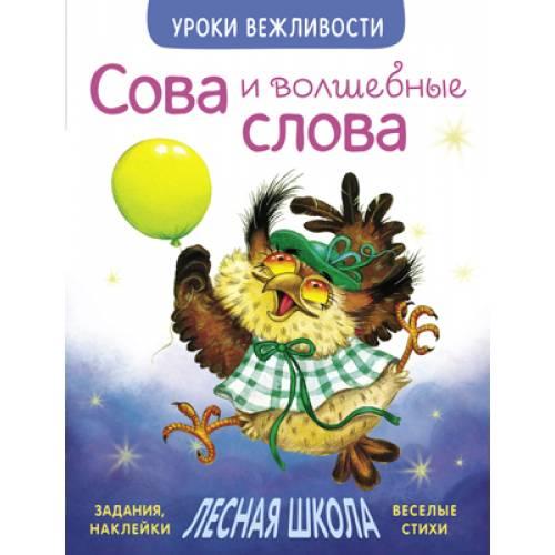 Книга с наклейками Сова и волшебные слова Лесная школа Мозаика-Синтез 9785431509162