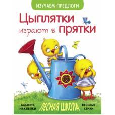 Книга с наклейками Цыплятки играют в прятки Лесная школа Мозаика-Синтез 9785431509179