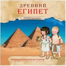 Книга Древний Египет Увлекательная история для маленьких детей Мозаика-Синтез 9785431509315