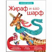Книга с наклейками Жираф и его шарф Лесная школа Мозаика-Синтез 9785431509421