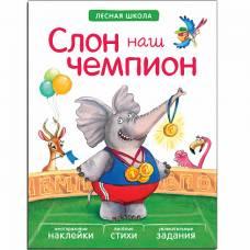 Книга с наклейками Слон наш чемпион Лесная школа Мозаика-Синтез 9785431509438