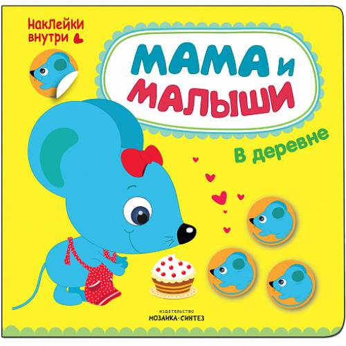 Книга с наклейками Романова М.Мама и малыши В деревне Мозаика-Синтез 9785431509995