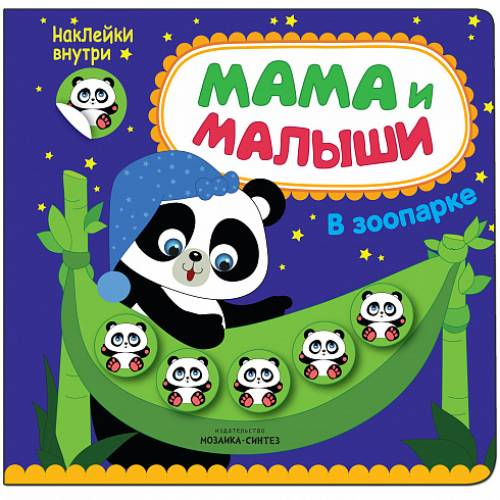 Книга с наклейками Романова М. Мама и малыши В зоопарке Мозаика-Синтез 9785431510007