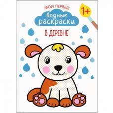 Книга для малышей Мои первые водные раскраски В деревне Мозаика-синтез 9785431510489