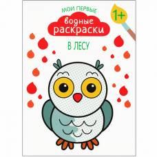 Книга для малышей Мои первые водные раскраски В лесу Мозаика-синтез 9785431510496