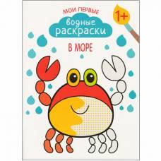Книга для малышей Мои первые водные раскраски В море Мозаика-синтез 9785431510502