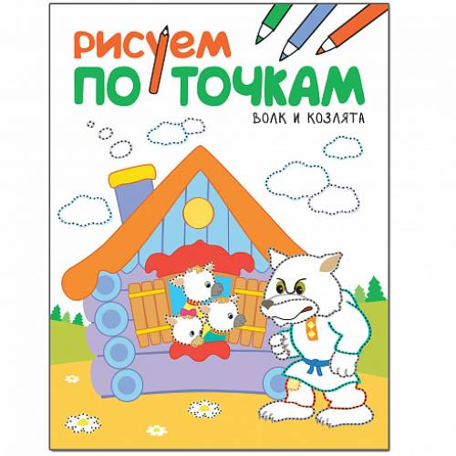 Книга для творчества Рисуем по точкам Волк и козлята Мозаика-синтез 9785431511356