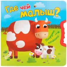 Книга для малышей Покрути колесико Где чей малыш? Мозаика-синтез 9785431511783