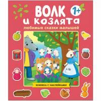 Книжка с наклейками Волк и козлята Любимые сказки малышей Мозаика-Синтез 9785431511875
