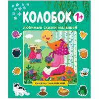Книжка с наклейками Колобок Любимые сказки малышей Мозаика-Синтез 9785431511882