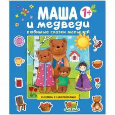 Книжка с наклейками Маша и медведи Любимые сказки малышей Мозаика-Синтез 9785431511899