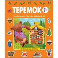 Книжка с наклейками Теремок Любимые сказки малышей Мозаика-Синтез 9785431511905