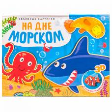 Книжка-панорамка Мозалева О. На дне морском Объёмные картинки Мозаика-Синтез 9785431511974