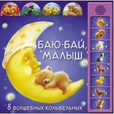 Музыкальная книга Баю-бай, малыш 8 колыбельных Мозаика-синтез 9785431512599