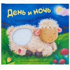 Книга для малышейДень и ночь Потрогай и погладь Мозаика-Синтез 9785431512827