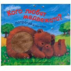 Книга для малышейКого любят медвежата? Потрогай и погладь Мозаика-Синтез 9785431512834